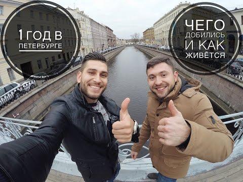о переезде в Петербург | жилье, еда, проблемы, работа