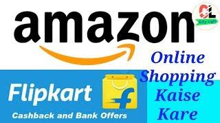 How to order products-Flipkart online shopping    Flipkart ya Amazon se saman kaise order kare