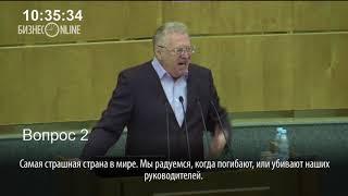 Жириновский и Володин поспорили в Госдуме, устала ли Россия от царя