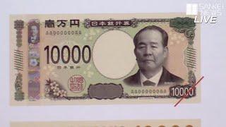 麻生太郎財務相は9日、一万円、五千円、千円の紙幣(日本銀行券)を2...