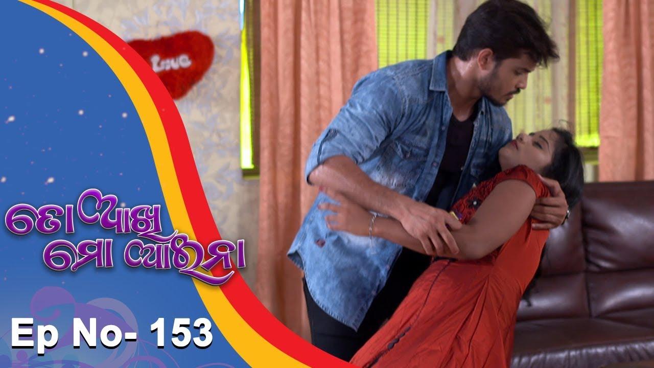 To Akhi Mo Aaina | Full Ep 153 | 27th June 2018 | Odia Serial - TarangTV