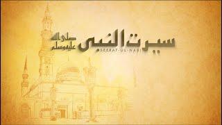 Seerat-un-Nabi - Programme No. 1