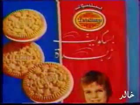 اعلان بسكويت ابو ولد اليمني 1985 Youtube