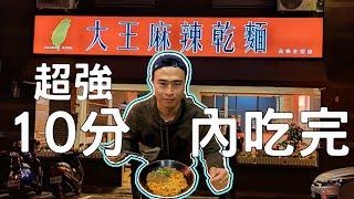 大王麻辣乾麵!台灣最辣!十分鐘內吃完!!Challenge the Spiciest noodles in Taiwan。【Kman】