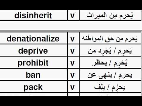 TAE04ني قاموس عربي إنجليزي, Arabic English Dictionary