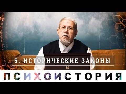 Сергей Переслегин. Исторические