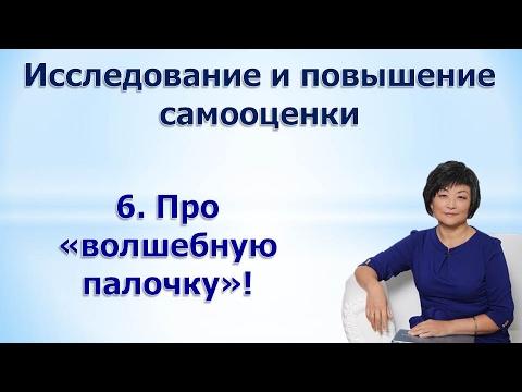 Исследование и повышение самооценки  Видео 6 Про волшебную палочку