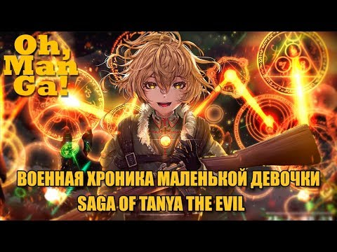 Обзор манги Военная хроника маленькой девочки | Youjo Senki Manga Review