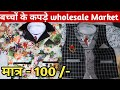 kids wear सस्ता Wholesale !! बाबा सूट, पार्टीवियर, daly used  !! Baba suite wholesale market