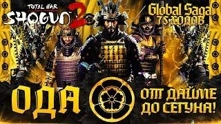 ОДА ● От Дайме до Сегуна! ● от поселения до империи ● Global Saga ● Total War SHOGUN 2