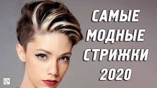 MОДНЫЕ СТРИЖКИ 2020 ЖЕНСКИЕ НА РАЗНУЮ ДЛИНУ ВОЛОС ЛУЧШИЕ ПРИЧЕСКИ И УКЛАДКИ