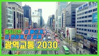 수도권 통행시간 30분대 가능 광역교통 2030