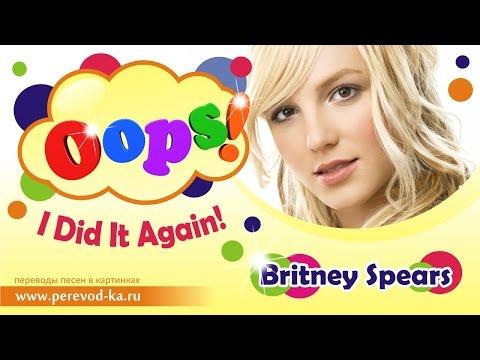 Бритни Спирс (Britney Spears) -