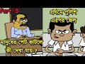 khulnawap.com - Try not to Laugh | Part 5 | Teacher VS Student | Bangla Funny Jokes | BanglaR BaCHaLS