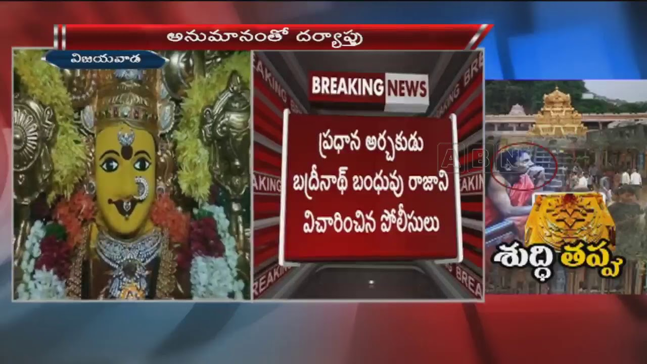 Tantrik Pooja Performed In Vijayawada Durga Temple | Unknown Facts Revealed  In Investigation