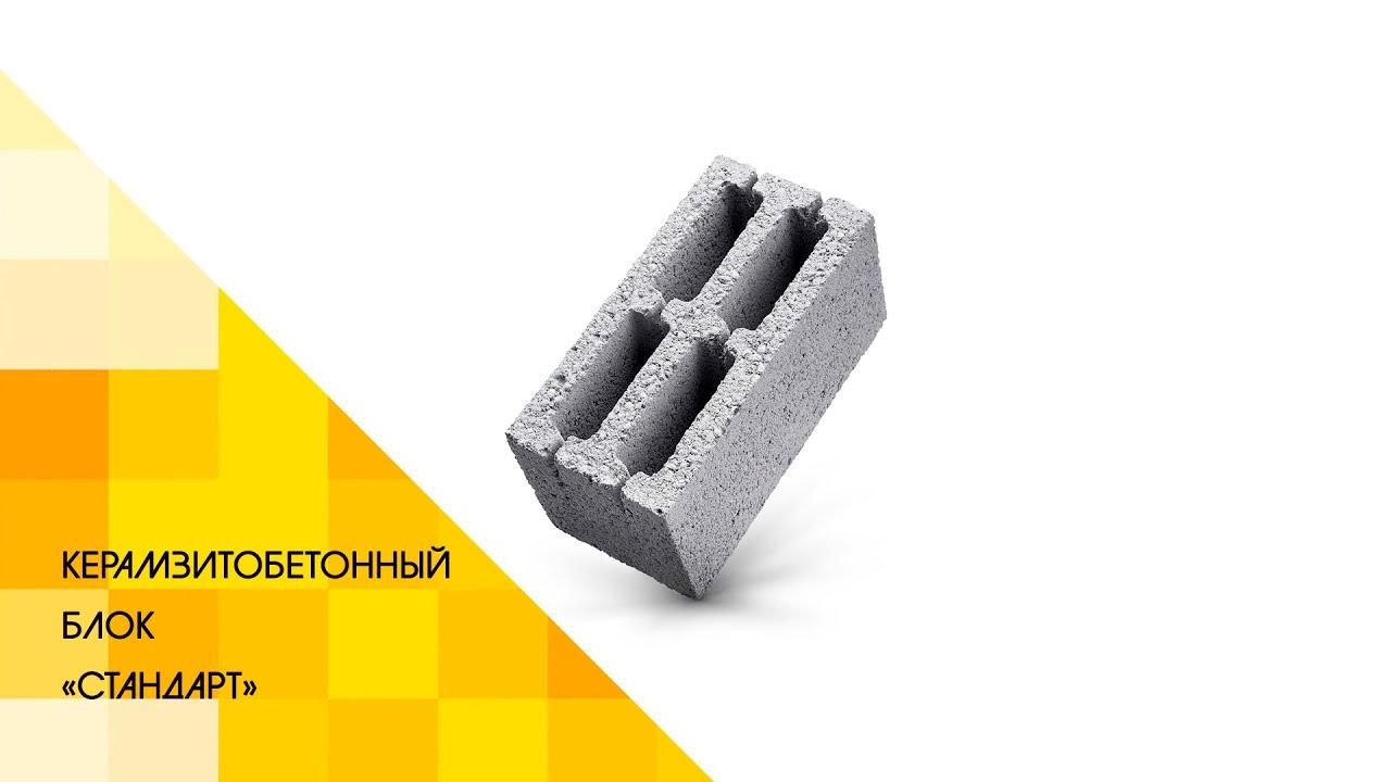 Керамзитобетон блоки ширина купить греющий кабель для бетона