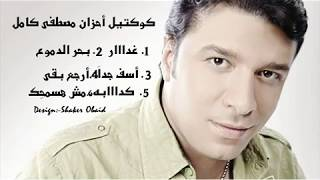 كوكتيل إحزان مصطفى كامل | غدااار + بحر الدموع + أسف جداً + أرجع بقى + كداابة + مش هسمحِك