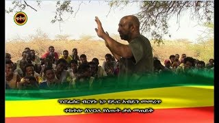 Ginbot 7 Leader Dr Birhanu Nega talks about Dr Abiy Ahmed of EPRDF