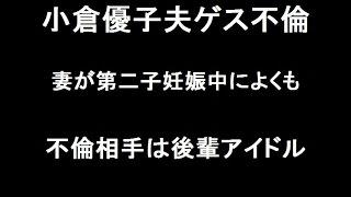 小倉優子の夫菊池勲と小倉優子事務所後輩アイドルとのゲス不倫が発覚し...