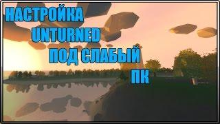 НАСТРОЙКА UNTURNED ПОД СЛАБЫЙ PC