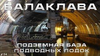 секретные места Крыма. Балаклава. Подземная база подводных лодок. Путешествие по Крыму  #54