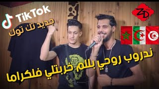 Cheb Azzedine Sghir Ft Kader Zakzouk - Lila Nefriha من مخي نمحيها