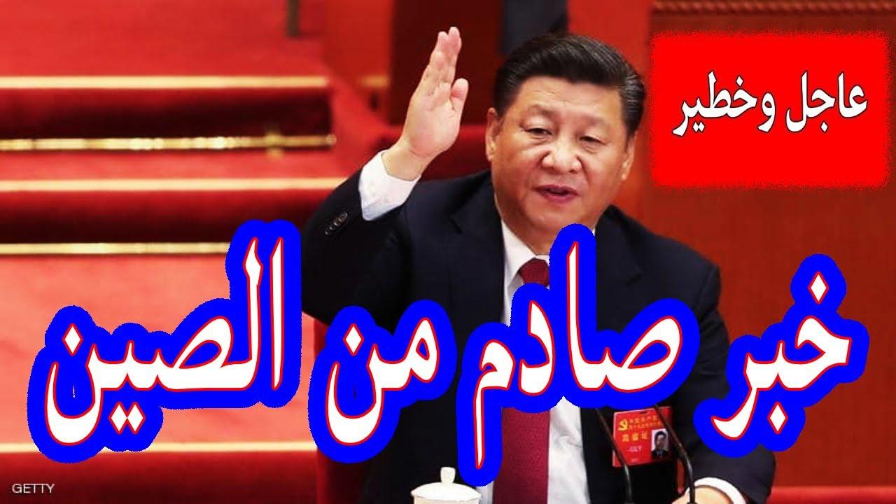 عااجل .. خبر عاجل من الصين يهـ ـ ـ,,ز اليوم العالم من جديد !!!!