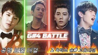 High Note 🎼🎤G#4 battle - 2옥타브 솔# 고음대결 🎤🎼 -( Male singers )Who belt the best G#4 ?