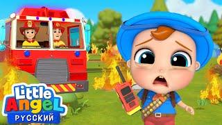 Песенка Про Пожарных Детские Стишки Про Профессии Для Дошкольников Little Angel Русский