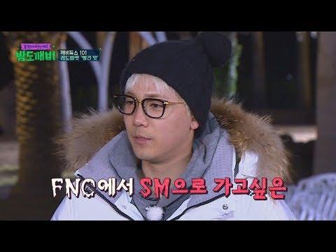 패기왕 홍기 'SM 가고 싶어요' #FNC_의문의 1패 밤도깨비 17회