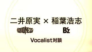稲葉浩志 Official Website「en-zine」スペシャルコンテンツ Vol.2の公...