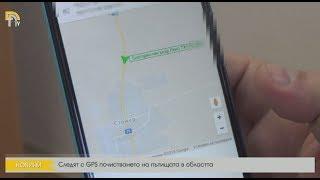 Следят с GPS почистването на пътищата в областта