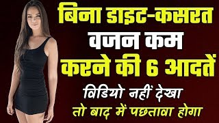 Bina Diet Aur Exercise Pet Aur Weight Kaise Kam kare - How To Lose Weight Without Diet -Six Habits