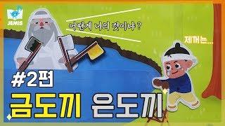 [ #11 금도끼 은도끼  2편 ] 재미있는 스토리 뮤…