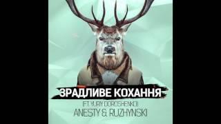 Anesty & Ruzhynski - Зрадливе Кохання (Radio Edit)