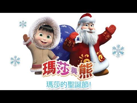 瑪莎與熊 - 和瑪莎一起過聖誕節!!🎄 2017 全新冬季大合集