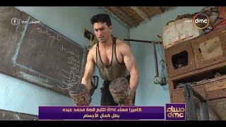 مساء dmc - كاميرا مساء dmc تتابع قصة محمد عبده بطل كمال الأجسام