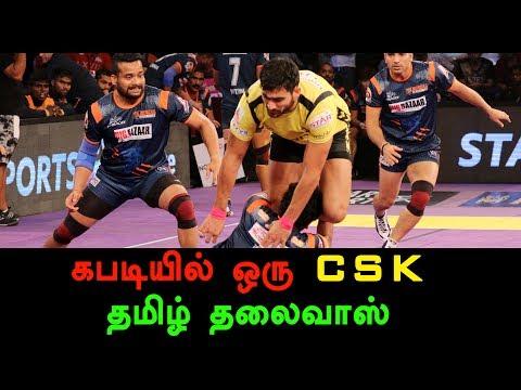 PKL Tamil Nadu team to be called Tamil Thalaivas-Oneindia Tamil