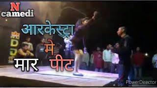 #आरकेस्ट्रा डाँस धमाका __ ledish aarkeshta dance , hindi old song aarkesta