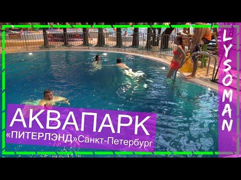 Санкт Петербург Аквапарк ПИТЕРЛЭНД. #7 БАССЕЙН ДЛЯ ДАЙВИНГА. Водные аттракционы. Аквапарки России