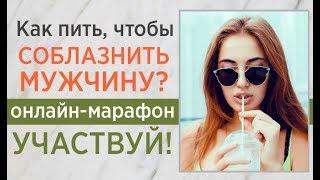 👄 Как пить из трубочки, чтобы соблазнить мужчину? 💋Женская сексуальность.❤️ Академия ALMA