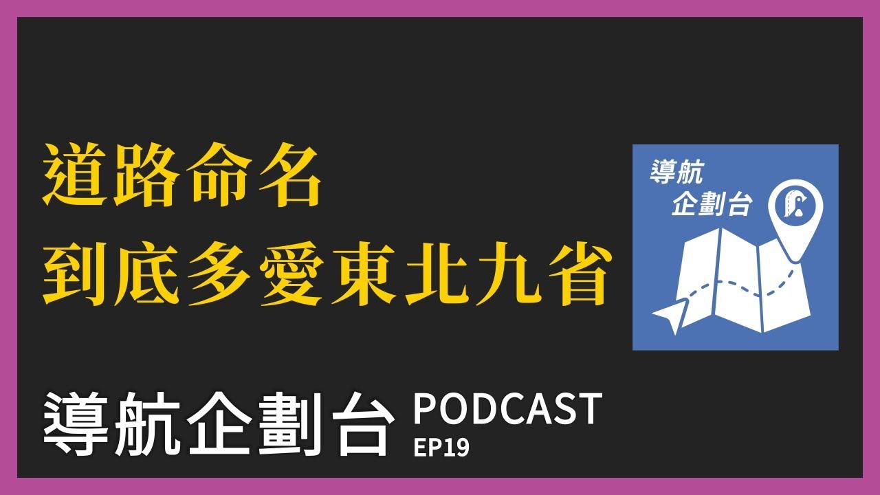 Podcast|道路命名到底多愛東北九省|企鵝交通手札【導航企劃台】EP19