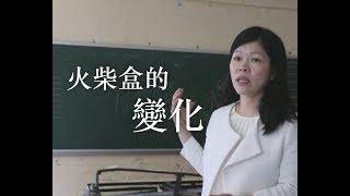 #StartfromLimit   香港人故事 - 葉淑婷篇   火柴盒的變化