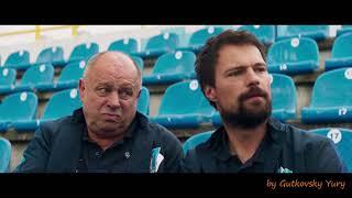 Тренер(2018). Ты наша Команда. Клип к фильму \