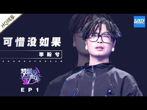 [ 纯享 ]李盼兮《可惜没如果》《梦想的声音3》EP1 20181026 /浙江卫视官方音乐HD/