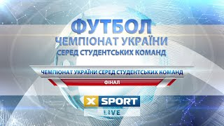 Футбол. Чемпіонат України серед студентських команд. Фінал. Пряма трансляція