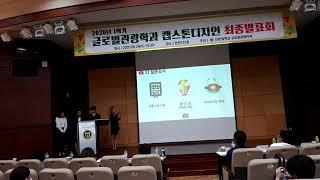 2020캡스톤디자인발표대회(5팀)국제레저관광학과(선문대…
