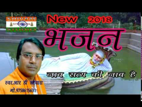 Bhajan  mp3   2  r d  awara
