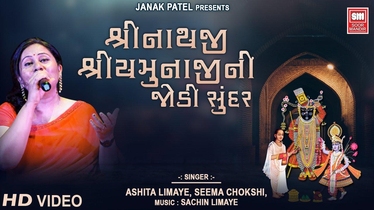 Shreenathji Shreeyamunaji Jodi Sundar - Gujarati Bhajan - Shrinathji