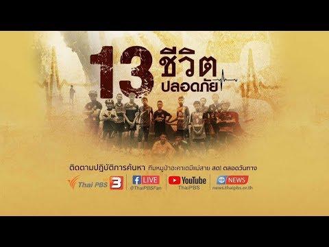 (11 ก.ค.61)17.00 - 20.30 น. ข่าวค่ำมิติใหม่ทั่วไทย